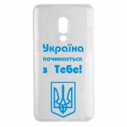 Чехол для Meizu 15 Plus Україна починається з тебе (герб) - FatLine