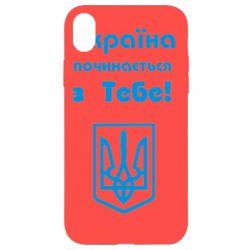 Чехол для iPhone XR Україна починається з тебе (герб) - FatLine