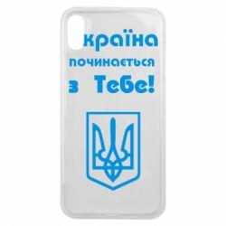 Чехол для iPhone Xs Max Україна починається з тебе (герб) - FatLine