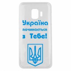 Чехол для Samsung J2 Core Україна починається з тебе (герб) - FatLine
