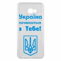 Чехол для Samsung J4 Plus 2018 Україна починається з тебе (герб) - FatLine