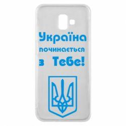 Чехол для Samsung J6 Plus 2018 Україна починається з тебе (герб) - FatLine