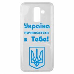 Чехол для Samsung J8 2018 Україна починається з тебе (герб) - FatLine