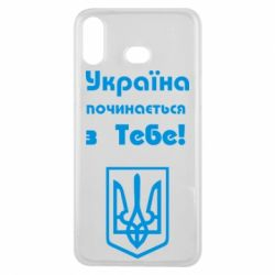 Чехол для Samsung A6s Україна починається з тебе (герб) - FatLine