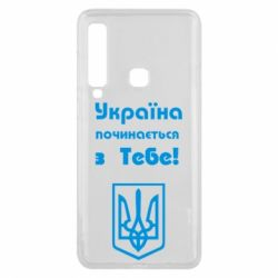 Чехол для Samsung A9 2018 Україна починається з тебе (герб) - FatLine