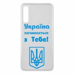 Чехол для Samsung A7 2018 Україна починається з тебе (герб) - FatLine