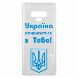 Чехол для Samsung Note 9 Україна починається з тебе (герб) - FatLine
