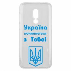 Чехол для Meizu 16 Україна починається з тебе (герб) - FatLine