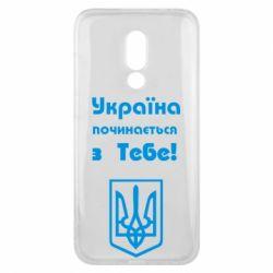 Чехол для Meizu 16x Україна починається з тебе (герб) - FatLine