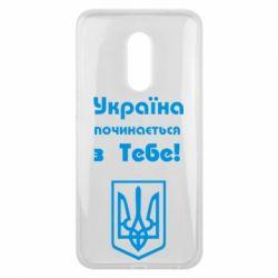 Чехол для Meizu 16 plus Україна починається з тебе (герб) - FatLine