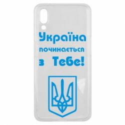 Чехол для Meizu E3 Україна починається з тебе (герб) - FatLine