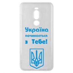 Чехол для Meizu Note 8 Україна починається з тебе (герб) - FatLine
