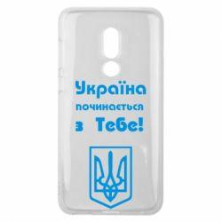 Чехол для Meizu V8 Україна починається з тебе (герб) - FatLine