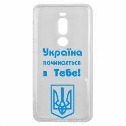 Чехол для Meizu V8 Pro Україна починається з тебе (герб) - FatLine