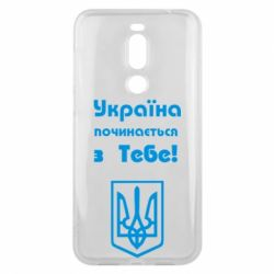 Чехол для Meizu X8 Україна починається з тебе (герб) - FatLine