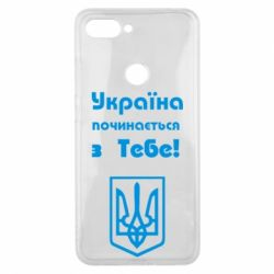 Чехол для Xiaomi Mi8 Lite Україна починається з тебе (герб) - FatLine