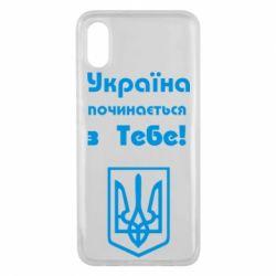 Чехол для Xiaomi Mi8 Pro Україна починається з тебе (герб) - FatLine