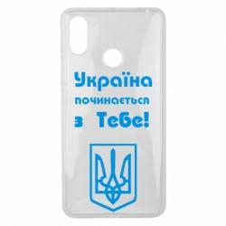 Чехол для Xiaomi Mi Max 3 Україна починається з тебе (герб) - FatLine