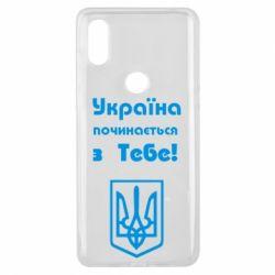 Чехол для Xiaomi Mi Mix 3 Україна починається з тебе (герб) - FatLine