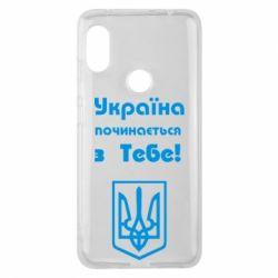 Чехол для Xiaomi Redmi Note 6 Pro Україна починається з тебе (герб) - FatLine
