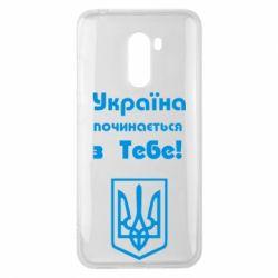 Чехол для Xiaomi Pocophone F1 Україна починається з тебе (герб) - FatLine