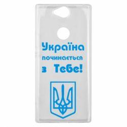 Чехол для Sony Xperia XA2 Plus Україна починається з тебе (герб) - FatLine