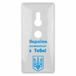 Чехол для Sony Xperia XZ2 Україна починається з тебе (герб) - FatLine