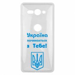 Чехол для Sony Xperia XZ2 Compact Україна починається з тебе (герб) - FatLine