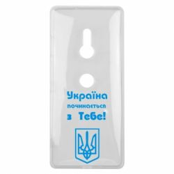 Чехол для Sony Xperia XZ3 Україна починається з тебе (герб) - FatLine