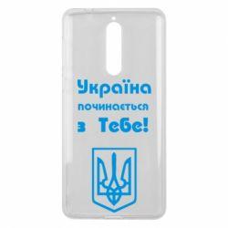 Чехол для Nokia 8 Україна починається з тебе (герб) - FatLine