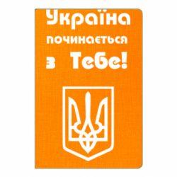 Блокнот А5 Україна починається з тебе (герб) - FatLine