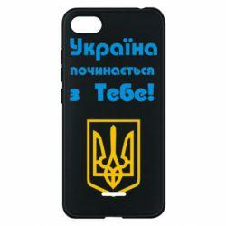 Чехол для Xiaomi Redmi 6A Україна починається з тебе (герб) - FatLine