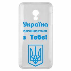 Чехол для Meizu 15 Lite Україна починається з тебе (герб) - FatLine