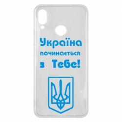 Чехол для Huawei P Smart Plus Україна починається з тебе (герб) - FatLine