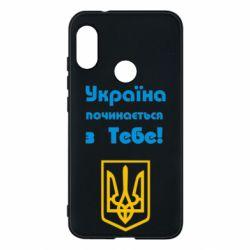 Чехол для Mi A2 Lite Україна починається з тебе (герб) - FatLine
