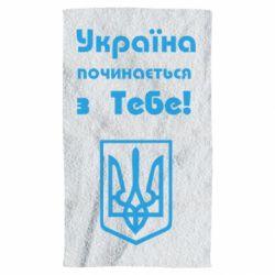 Полотенце Україна починається з тебе (герб) - FatLine