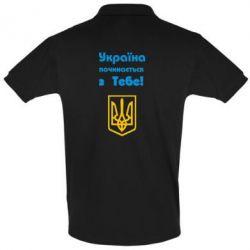 Футболка Поло Україна починається з тебе (герб) - FatLine