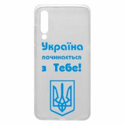 Чехол для Xiaomi Mi9 Україна починається з тебе (герб)