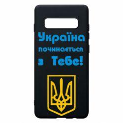 Чехол для Samsung S10+ Україна починається з тебе (герб)