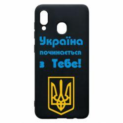 Чехол для Samsung A20 Україна починається з тебе (герб)