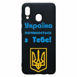 Чехол для Samsung A30 Україна починається з тебе (герб)