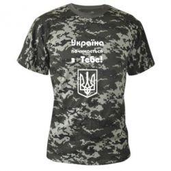 Камуфляжная футболка Україна починається з тебе (герб) - FatLine