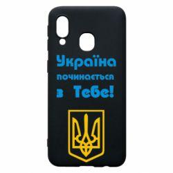 Чехол для Samsung A40 Україна починається з тебе (герб)