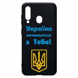 Чехол для Samsung A60 Україна починається з тебе (герб)
