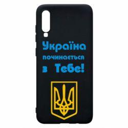 Чехол для Samsung A70 Україна починається з тебе (герб)