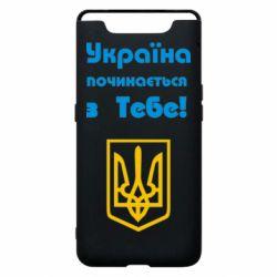 Чехол для Samsung A80 Україна починається з тебе (герб)
