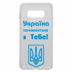 Чехол для Samsung S10e Україна починається з тебе (герб)