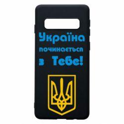 Чехол для Samsung S10 Україна починається з тебе (герб)