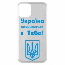 Чехол для iPhone 11 Україна починається з тебе (герб)