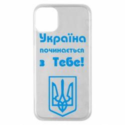 Чехол для iPhone 11 Pro Україна починається з тебе (герб)